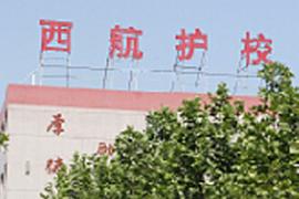 西安航空护士职业学校